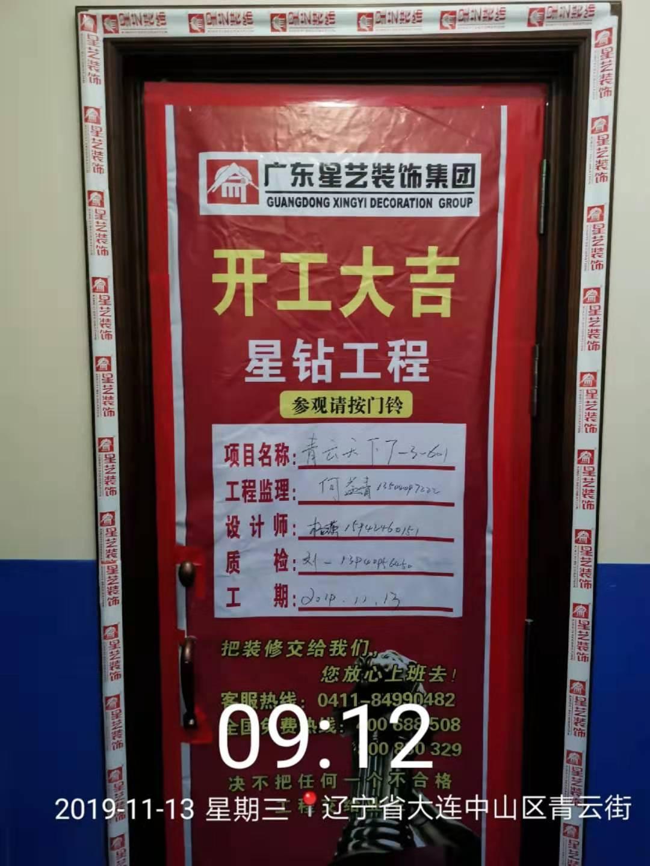 青云天下,新中式,三居室,170.0㎡