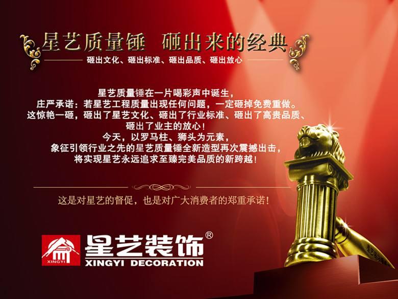 中国家装,质量锤,星艺装饰,星艺人