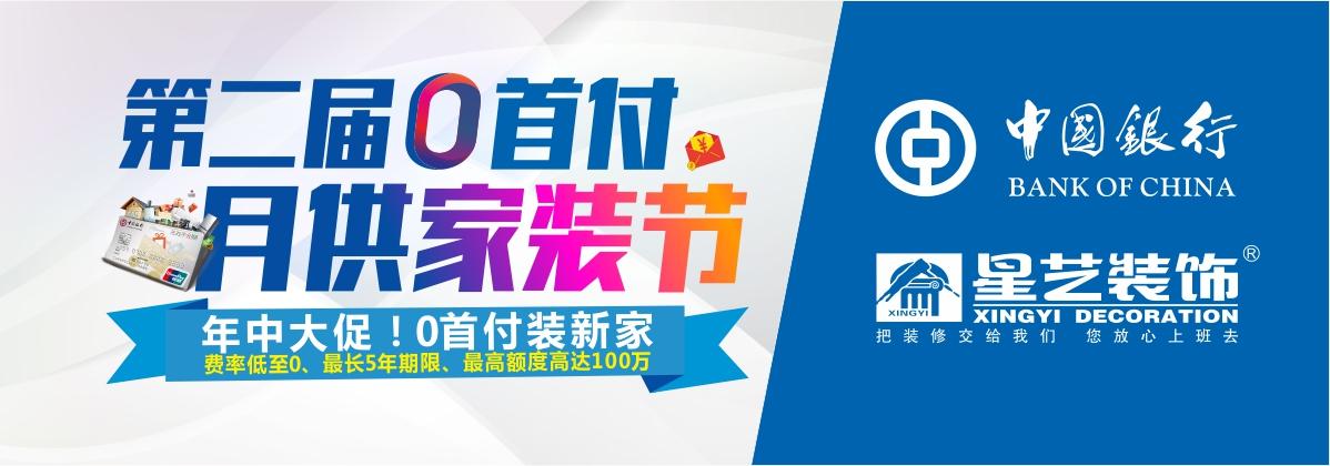ballbet贝博登陆装饰&中国银行第二届0首付月供家装节火热开启!
