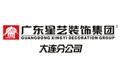 大连星艺装饰公司【官网】_专注高品质家装、豪宅、别墅装修设计施工服务
