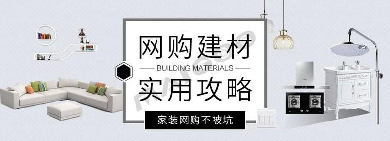 装修公司,装修选材,网购建材,星艺装饰