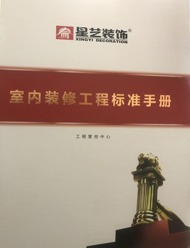 星艺装饰室内装修工程标准手册